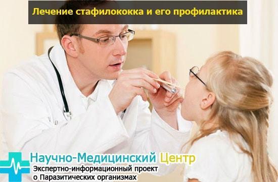 Стафилококк после антибиотиков